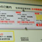 【車で観光の方必見!大阪府・新世界周辺の安い駐車場】おすすめは天王寺公園地下駐車場!