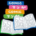【一気に読める!おすすめの完結済みラブコメ漫画5選】王道恋愛漫画からコメディ要素が強い作品など幅広く紹介!