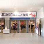 【「年末旨いもの博 北海道まるごと市場」レポート】海鮮からスイーツまで北海道の自慢グルメが楽しめる!